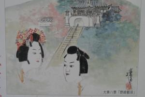 野崎観音八景お染久松イラスト