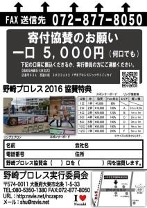 野崎プロレス協賛金申込書