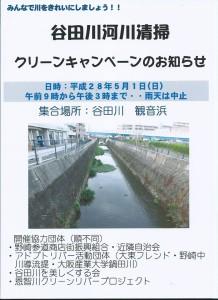 谷田川清掃チラシ