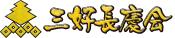 miyoshi_logo