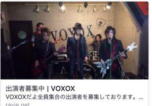 出演者募集VOXVOXページ